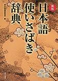 新版 日本語使いさばき辞典