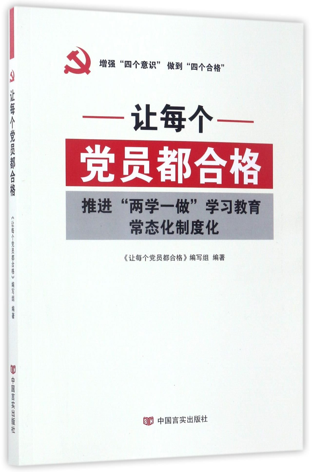 Let Every Party Member Qualified: Normalize and Systematize the Education of Two Studies & One Action (Chinese Edition) pdf epub