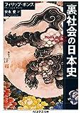 裏社会の日本史 (ちくま学芸文庫)