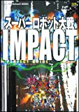 スーパーロボット大戦IMPACT パーフェクトガイド (The PlayStation2 BOOKS)
