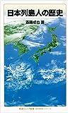 日本列島人の歴史 (岩波ジュニア新書 〈知の航海〉シリーズ)
