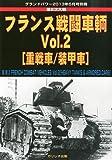 GROUND POWER (グランドパワー) 別冊 第2次大戦 フランス戦闘車輛 Vol.2 2013年 05月号 [雑誌]