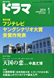 ドラマ 2014年1月号