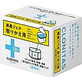 クロニタス 置き型ボックス 取替え用消臭ジェル 無香料 120g(ウイルス除去・除菌・消臭 持続期間約1ヶ月)