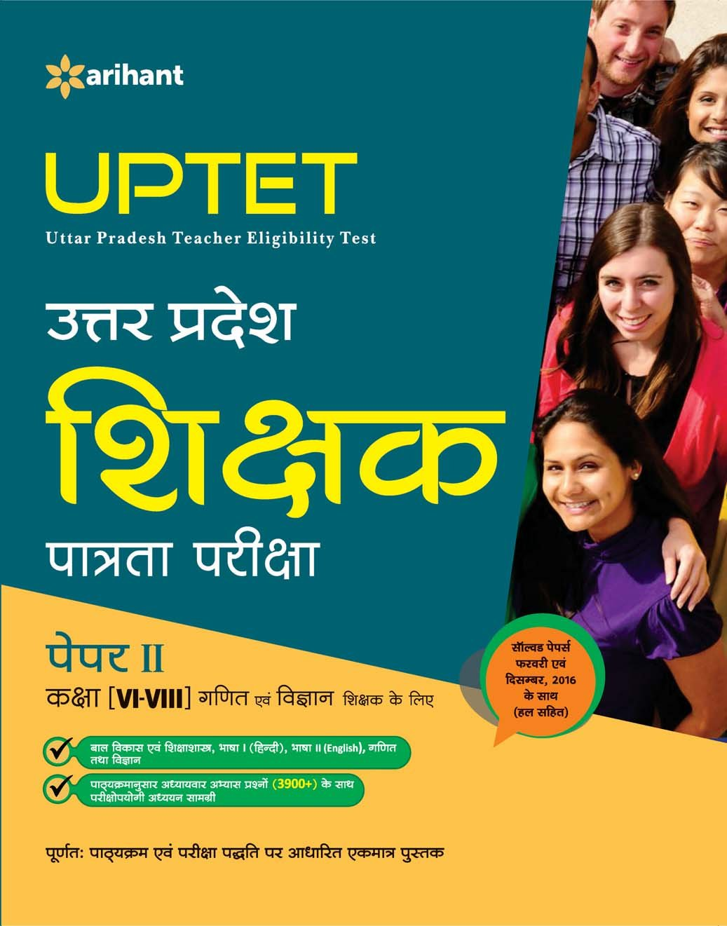 Download UPTET Uttar Pradesh Shikshak Patrata Pariksha Paper-II (Class VI-VIII) Ganit Avum Vigyan Shikshak ke Liye PDF