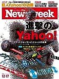 Newsweek (ニューズウィーク日本版) 2019年12/17号[進撃のYahoo!]
