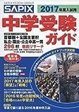 中学受験ガイド〈2017年度入試用〉