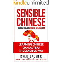 Sensible Chinese: Foundations of Chinese Characters: Learning Chinese Characters the Sensible Way