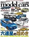 model cars (モデルカーズ) 2018年 9月号 Vol.268