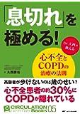 「息切れ」を極める! : Dr.大西が教える心不全とCOPDの治療の法則 (CIRCULATION Up-to-Date Books 5)