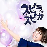 【早期購入特典あり】小さな勇気(初回生産限定盤)(DVD付)(ポストカード付)