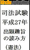 司法試験平成27年出題趣旨の読み方(憲法)