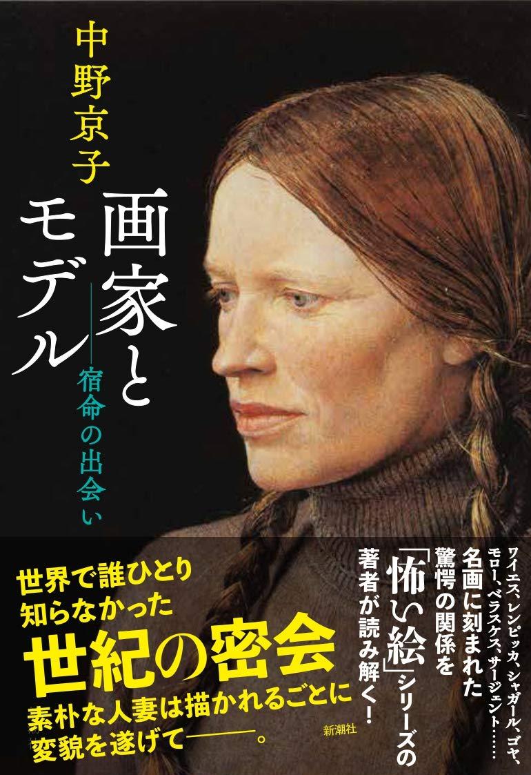 画家とモデル: 宿命の出会い | 中野 京子 |本 | 通販 | Amazon