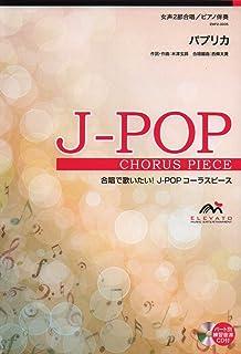 EMF2,0035 合唱J,POP 女声2部合唱/ピアノ伴奏 パプリカ (