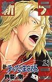 新テニスの王子様 13 (ジャンプコミックス)