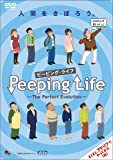 Peeping Life -The Perfect Evolution- ~人間をさぼろう。~ [DVD]