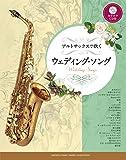 アルトサックスで吹く ウェディング・ソング 【カラオケCD付】