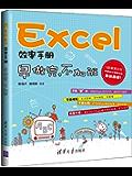 Excel效率手册:早做完.不加班