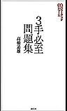 3手必至問題集 将棋パワーアップシリーズ