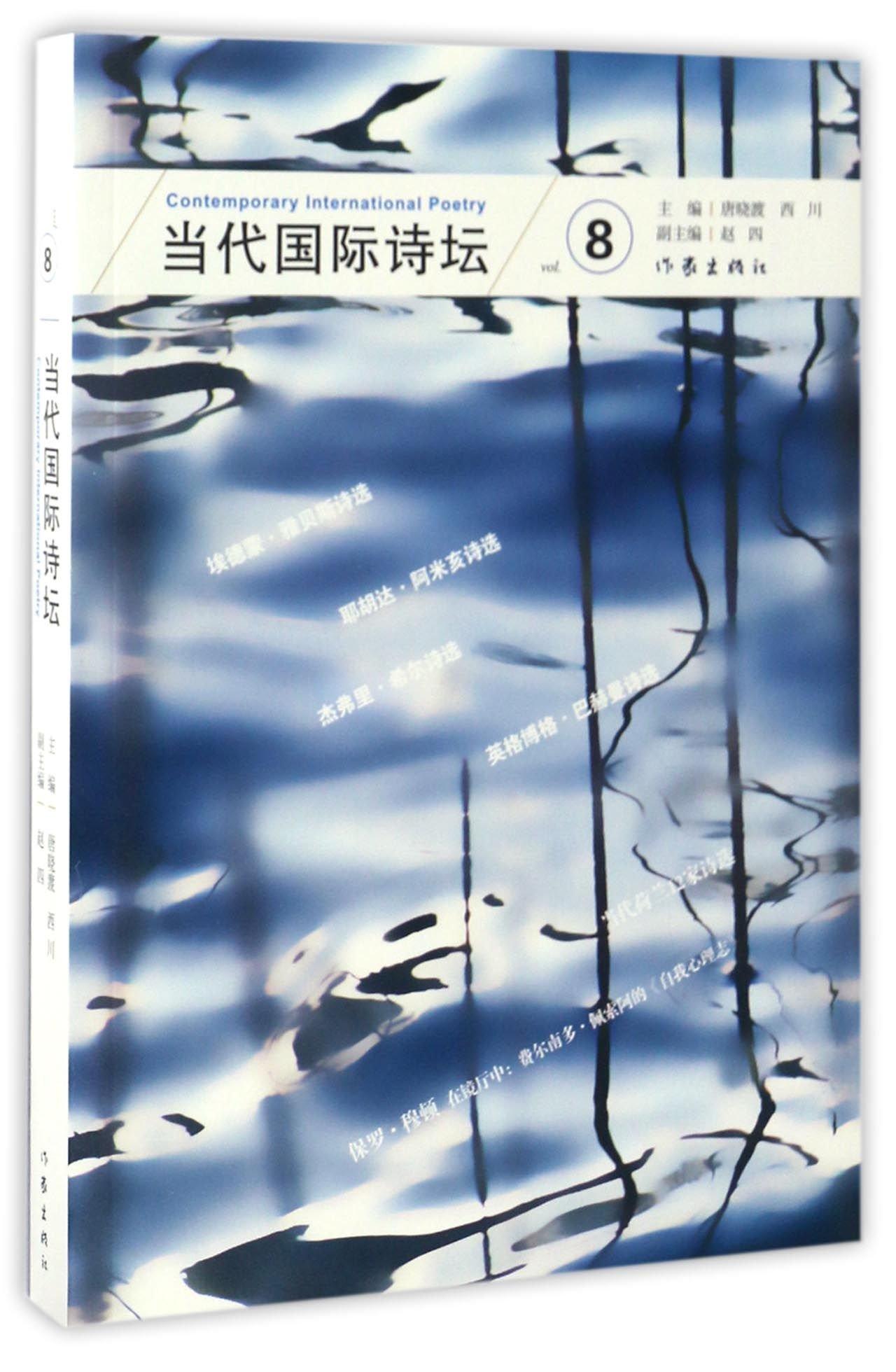 Read Online 当代国际诗坛(vol.8) pdf epub