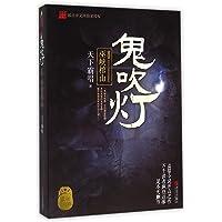 鬼吹灯(8巫峡棺山最新修订版)