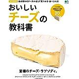 プロフェッショナル?チーズ読本: プロが教えるチーズの基本知識から扱い方まで