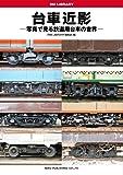 RM LIBRARY 台車近影~写真で見る鉄道用台車の世界~