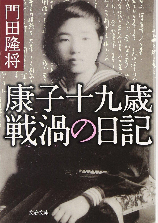 Download Yasuko jūkyūsai senka no nikki ebook