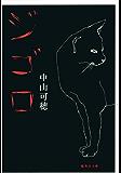 ジゴロ (集英社文庫)