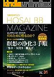 「宝彩BBマガジン」第31号