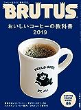 BRUTUS(ブルータス) 2019年 2月1日号 No.885 [おいしいコーヒーの教科書2019] [雑誌]
