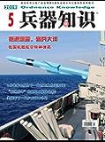 兵器知识 月刊 2019年05期
