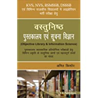 Vastunishth Pustakalya Evam Soochna Vigyan (Objective Library & Information Science) for KVS, NVS, RSMSSB, DSSSB and other Librarian Recruitment Exam