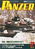 PANZER (パンツァー) 2013年 02月号 [雑誌]