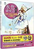 水色研究会:水彩工具与人物插画全解读(珍藏版)(附DVD光盘1张)