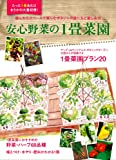 安心野菜の1畳菜園 (MUSASHI BOOKS)