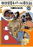 非日常的なネパール滞在記(1) (ビッグガンガンコミックス)