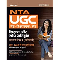 NTA UGC NET / SET / JRF - Paper 1 Teaching and Research Aptitude updated syllabus 2019 with Solved paper Hindi