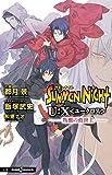 サモンナイトU:X 3 ユークロス ─叛檄の救世主─ (JUMP j BOOKS)