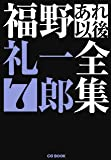 福野礼一郎あれ以後全集7 (CG BOOK)