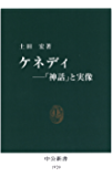 ケネディ-「神話」と実像 (中公新書)