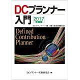 2017年度版 DCプランナー入門