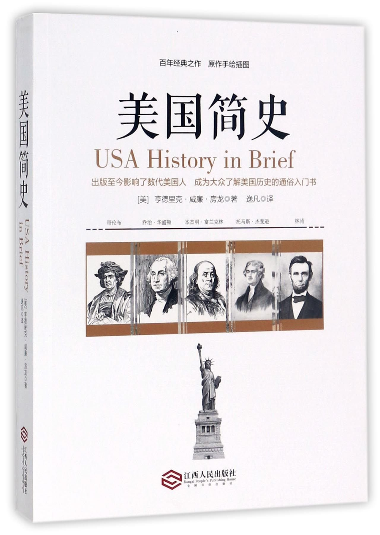 Read Online USA history in brief (Chinese Edition) pdf epub