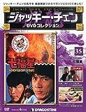 ジャッキーチェンDVD 35号 (七福星) [分冊百科] (DVD付) (ジャッキーチェンDVDコレクション)