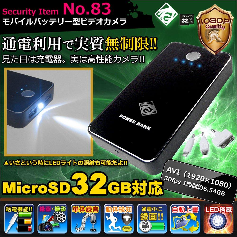 【GOD HAND】1080P 最大60FPS モバイルバッテリー型ビデオカメラ(パワーバンク) 録画、撮影、録音、動体検知、給電機能、通電利用、非常時 LEDライト照射、高容量バッテリー3000mAh搭載【KANTO-SEIKO 正規保証書付き】 B01CTOUWOS