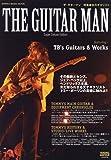 ザ・ギターマン 特集●炎のギタリスト/YOUNG GUITAR special issue (シンコー・ミュージックMOOK)