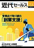 近代セールス 7月1日号 (2018-06-20) [雑誌]