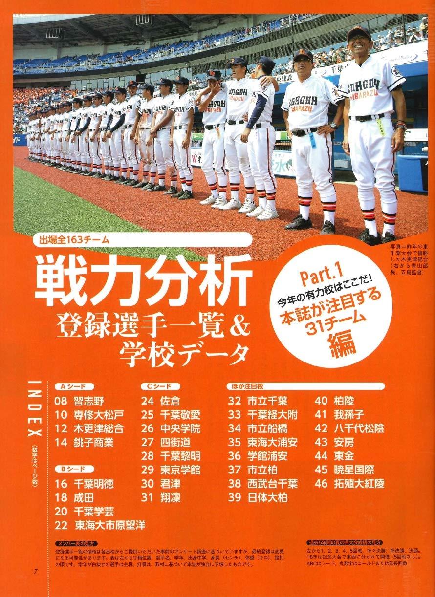 選手 注目 県 高校 千葉 野球