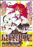 落第騎士の英雄譚(キャバルリィ)15 (GA文庫)