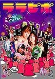 ララピポ [DVD]